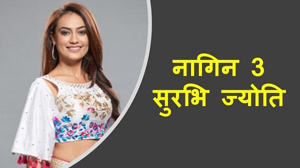 À¤¸ À¤°à¤ À¤œ À¤¯ À¤¤ À¤œ À¤µà¤¨ À¤ªà¤° À¤šà¤¯ Surbhi Jyoti Biography In Hindi Jivani Itihas Uprvunl je online form 2021. ज वन इत ह स