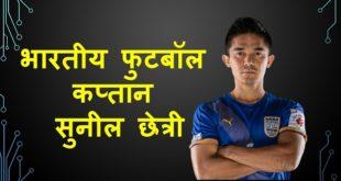 भारतीय फुटबॉल कप्तान सुनील छेत्री