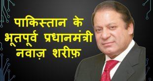 पाकिस्तान के भूतपूर्व प्रधानमंत्री नवाज़ शरीफ़