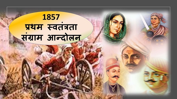 1857 प्रथम स्वतंत्रता संग्राम आन्दोलन