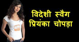 विदेशी स्वैग प्रियंका चोपड़ा