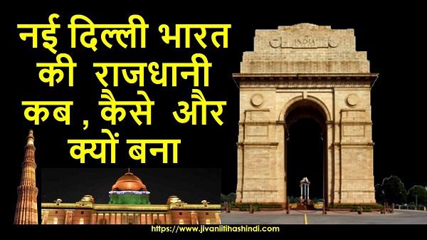 नई दिल्ली भारत की राजधानी कब , कैसे और क्यों बना