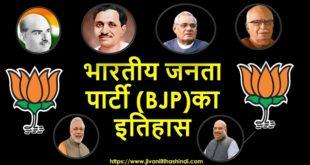 भारतीय जनता पार्टी (BJP)का इतिहास