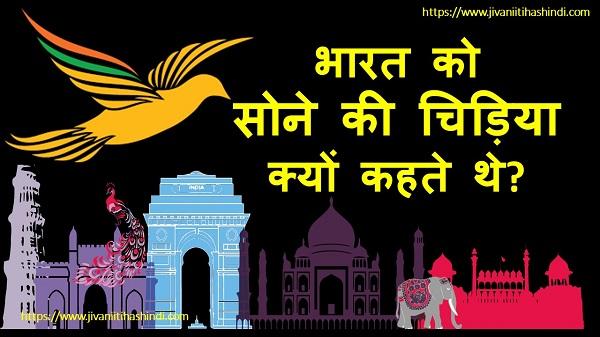 भारत को सोने की चिड़िया क्यों कहते थे