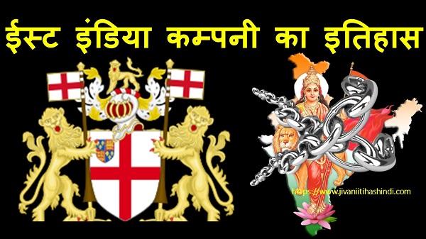 ईस्ट इंडिया कम्पनी का इतिहास
