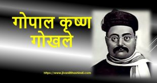 Gopal Krishna Gohkle