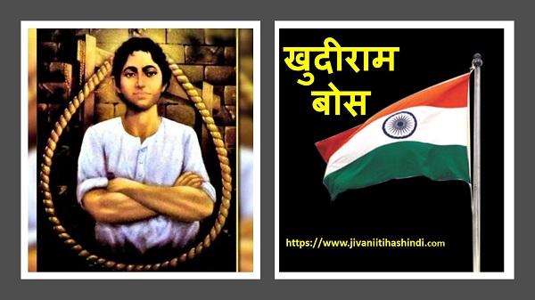 Khudi Ram Bose