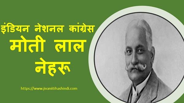 Moti Lal Nehru
