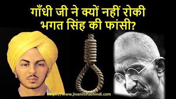 गाँधी जी ने क्यों नहीं रोकी भगत सिंह की फांसी