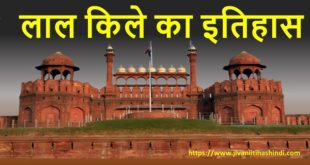 History of Red fort