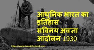 Civil Disobedience Movement 1930