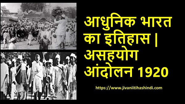 Non Cooperation Movement 1920