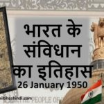 History of Constitution of India