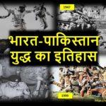 India Pakistan war