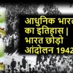 Quit India Movement 1942