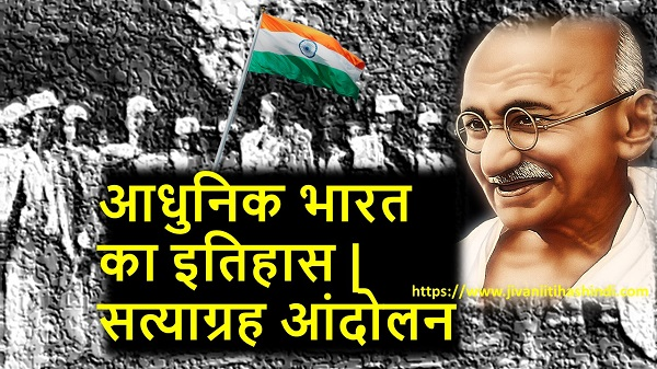 Satyagraha Movement
