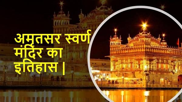 Amritsar Golden Temple history