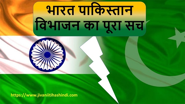 India Pakistan Partition History