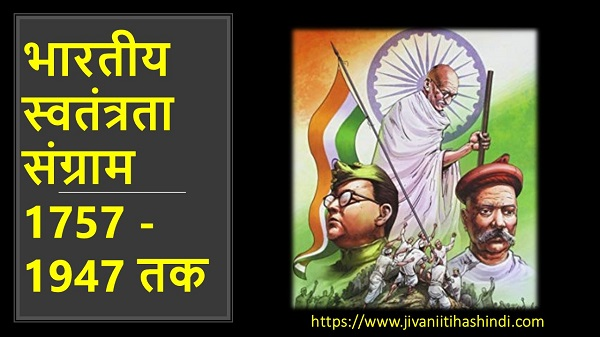 Indian Struggle for Freedom