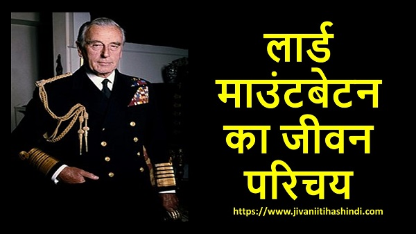 Lord Mountbatten Biography
