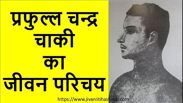 Prafull Chandra Chaki