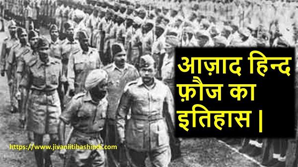 Azad Hind Fauj History