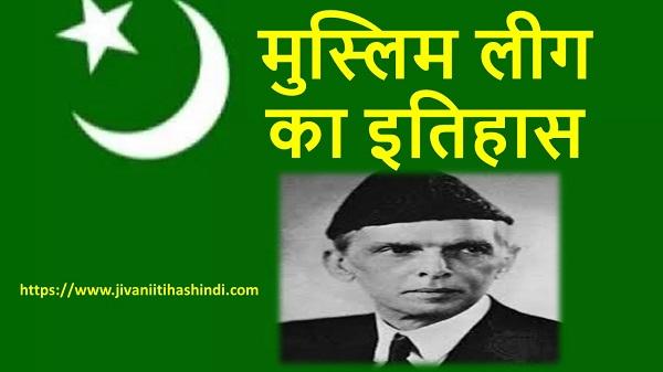 Muslim league history