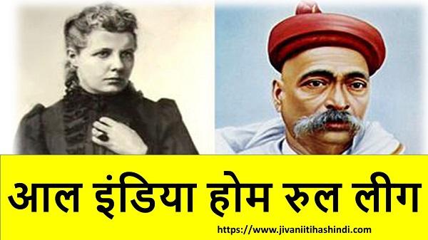 All India Home Rule League