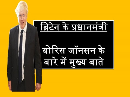Boris Johnson biography