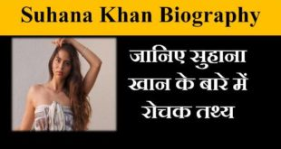 suhana khan biography in hindi