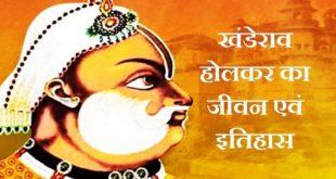 khanderao holkar biography in hindi