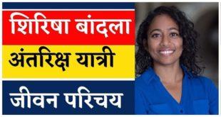 shirisha bandla biography in hindi