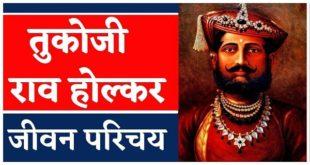 tukoji rav holkar biography in hindi