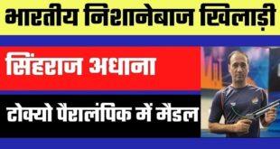 singhraj adhana biography in hindi